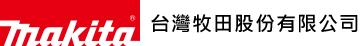 Makita 台灣牧田股份有限公司