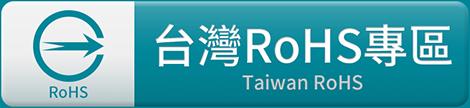 RoHS Taiwan