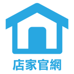 店家官網icon-web用