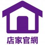 店家官網icon2